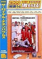ザ・ロイヤル・テネンバウムズ [DVD]