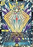 デュエルマスターズ DMRP07 13/94 堅珠ノ正裁Z (R レア) †ギラギラ†煌世主と終葬のQX!! (DMRP-07)
