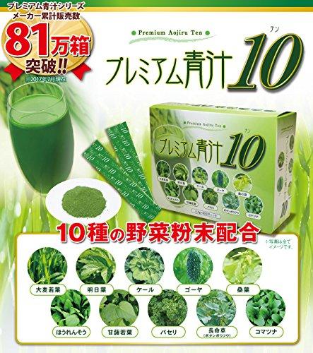 バイワールド プレミアム青汁10