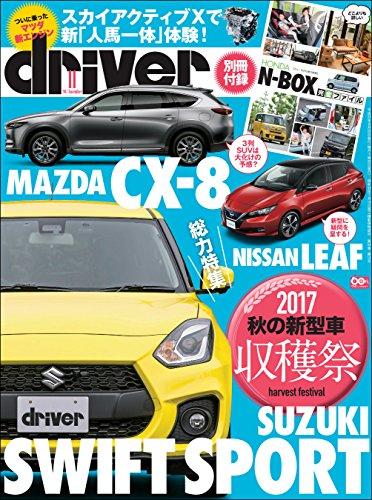 driver(ドライバー) 2017年 11月号 [雑誌]