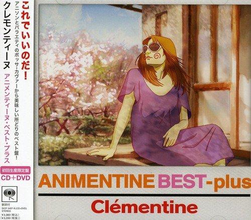 アニメンティーヌ・ベスト+(初回生産限定盤)(DVD付)