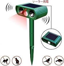 動物撃退器猫よけ 犬よけ 超音波 ソーラー充電式 猫 犬 鼠 鳥などの対策に IPX4防水 庭の清潔 保護 農作物の保護 簡単設置
