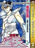 聖闘士星矢【期間限定無料】 2 (ジャンプコミックスDIGITAL) 【Kindle版】