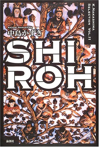 SHIROH (K.Nakashima Selection)の詳細を見る