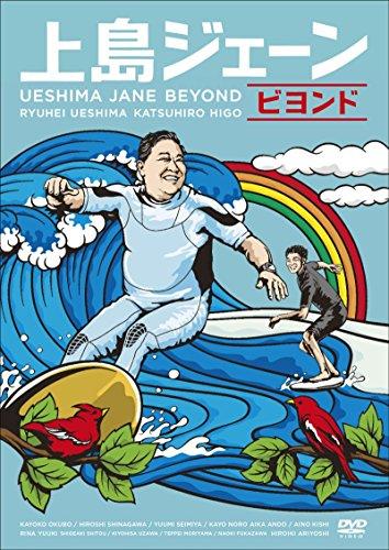 上島ジェーンビヨンドのイメージ画像