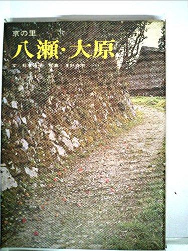八瀬・大原―京の里 (1965年)