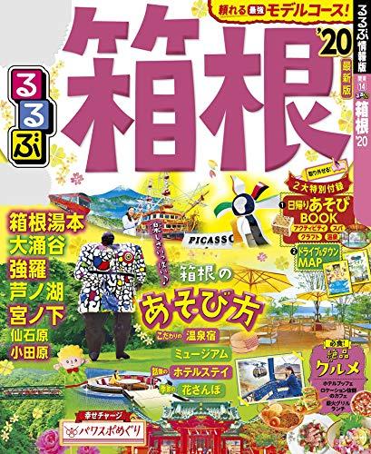 るるぶ箱根'20 (るるぶ情報版(国内))