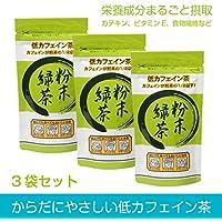 低カフェイン 粉末茶【3袋セット】粉茶 緑茶 お茶 インスタント パウダー