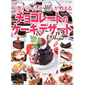 人気パティシエ40人が教えるチョコレートのケーキ&デザート―人気名店レシピシリーズ 9 (Vol.2) (ブティック・ムック―料理 (No.439))