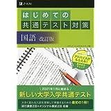 はじめての共通テスト対策 国語 改訂版