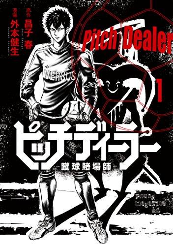 ピッチディーラー ‐蹴球賭場師‐(1) (ヤングマガジンコミックス)