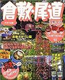 倉敷・尾道―チボリ公園 ('03) (マップルマガジン―中国 (331))