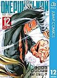 ワンパンマン 12 (ジャンプコミックスDIGITAL)