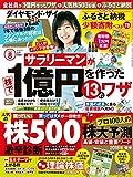 ダイヤモンドZAI(ザイ) 2018年 8 月号 (会社員が株で1億円&人気株500激辛診断)