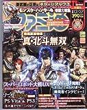 週刊ファミ通 2012年12月27日号