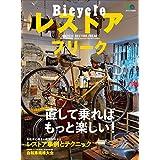 Bicycleレストアフリーク[雑誌] エイムック