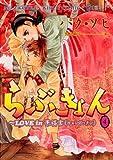 らぶきょん―LOVE in景福宮 (4) (ウンポコ・コミックス)