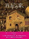 百年の家 (講談社の翻訳絵本) 画像