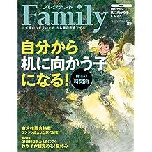 プレジデントFamily (ファミリー)2017年 7月号 [雑誌]