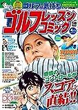 ゴルフレッスンコミック 2016年 04月号 [雑誌]