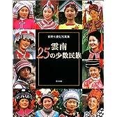 雲南25の少数民族―萩野矢慶記写真集