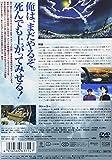 王立宇宙軍 オネアミスの翼 [DVD] 画像