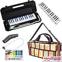 """鍵盤ハーモニカ (メロディーピアノ) P3001-32K/BKBL ブラックブルー [専用バッグ""""Multi Stripe""""] サクラ楽器オリジナルバッグセット"""