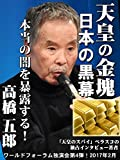 高橋五郎 『天皇の金塊 日本の黒幕』 ワールドフォーラム独演会 第4弾!2017年2月