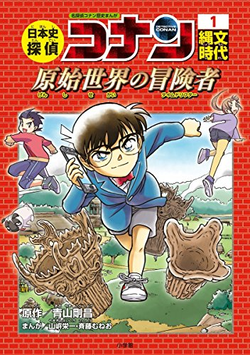 日本史探偵コナン 1 縄文時代: 名探偵コナン歴史まんが