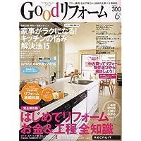 Good (グッド) リフォーム 2007年 06月号 [雑誌]