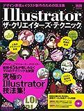 Illustrator ザ・クリエイターズ・テクニック デザイン表現&イラスト制作のための技法集 (インプレスムック エムディエヌ・ムック) 画像