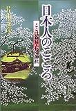 日本人のこころ―ここは新宿、花園神社