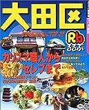 るるぶ大田区 (るるぶ情報版―関東)