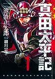 真田太平記 1巻 (ASAHIコミックス)
