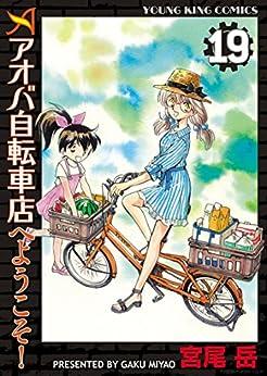 [宮尾岳]のアオバ自転車店へようこそ!(19) (ヤングキングコミックス)