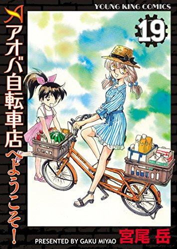 アオバ自転車店へようこそ!(19) (ヤングキングコミックス)
