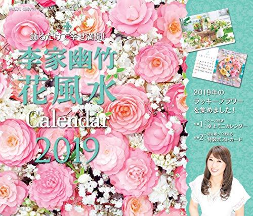 李家幽竹 花風水カレンダー2019 飾るだけで幸せ満開! (...