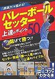 「連係力」を極める!  バレーボール セッター 上達のポイント50 (コツがわかる本!)