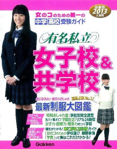 有名私立女子校&共学校〈2013年入試用〉—首都圏中学・高校受験ガイド