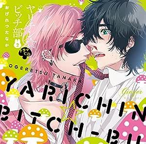 ドラマCD ヤリチン☆ビッチ部2