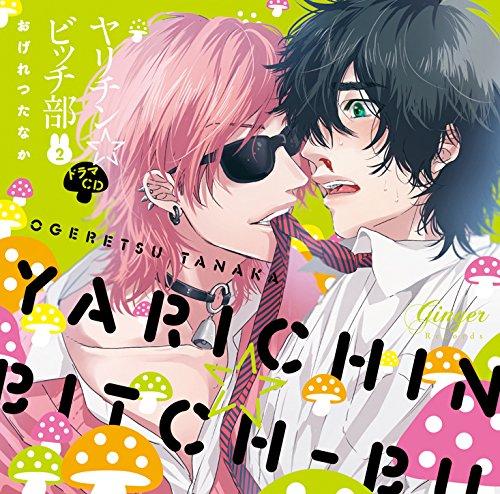 ヤリチン☆ビッチ部 2
