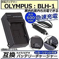 AP カメラ/ビデオ 互換 バッテリーチャージャー シガーソケット付き オリンパス BLH-1 急速充電 AP-UJ0046-OPBLH1-SG
