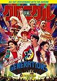 【メーカー特典あり】GENERATIONS LIVE TOUR 2019