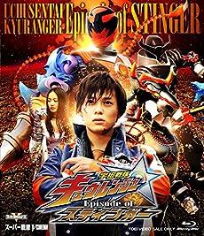 宇宙戦隊キュウレンジャー Episode of スティンガー [Blu-ray]