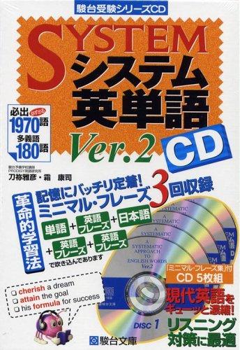システム英単語 Ver.2 (CD) (駿台受験シリーズ)の詳細を見る