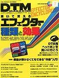 DTM MAGAZINE (マガジン) 2014年 07月号 [雑誌]