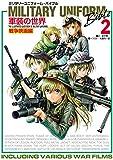 ミリタリーユニフォーム・バイブル2 (軍装の世界 戦争映画編)