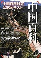 中国百科―中国百科検定公式テキスト