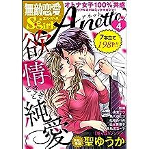 無敵恋愛S*girl Anette Vol.4 欲情ときどき純愛 [雑誌]