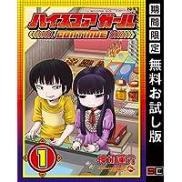ハイスコアガール CONTINUE 1巻【期間限定 無料お試し版】 (デジタル版ビッグガンガンコミックスSUPER)